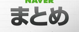 アフィ(NAVERまとめ)に記事を投稿した結果www