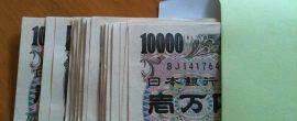 【初詣】銀行で100万円おろしてきた【行ってくる】
