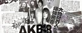 【悲報】 「AKB48性接待」 1回130万円! 大物財界人が爆弾発言 ※週刊実話